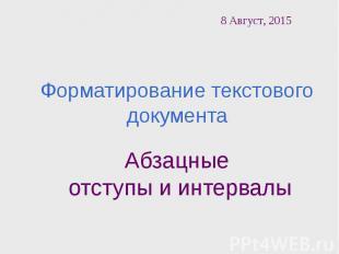 Форматирование текстового документа Абзацные отступы и интервалы
