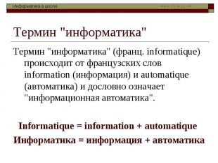 """Термин """"информатика"""" Термин """"информатика"""" (франц. informatiq"""