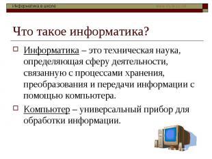 Что такое информатика? Информатика – это техническая наука, определяющая сферу д