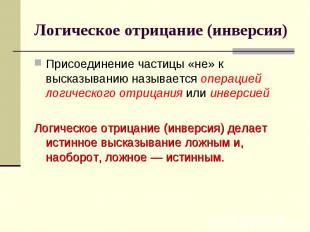 Логическое отрицание (инверсия) Присоединение частицы «не» к высказыванию называ