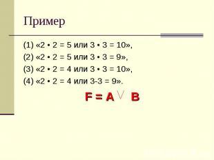 Пример (1) «2 • 2 = 5 или 3 • 3 = 10», (2) «2 • 2 = 5 или 3 • 3 = 9», (3) «2 • 2