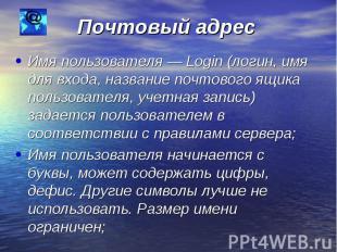 Почтовый адрес Имя пользователя — Login (логин, имя для входа, название почтовог