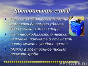 Письмо за считанные минуты домчится до самого удален- ного уголка земного шара;