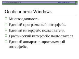 Особенности Windows Многозадачность. Единый программный интерфейс. Единый интерф