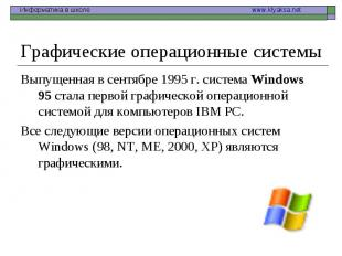 Графические операционные системы Выпущенная в сентябре 1995 г. система Windows 9