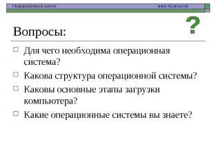 Вопросы: Для чего необходима операционная система? Какова структура операционной