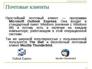 Почтовые клиенты Простейший почтовый клиент — программа Microsoft Outlook Expres