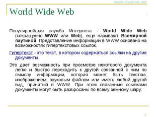 World Wide Web Популярнейшая служба Интернета - World Wide Web (сокращенно WWW и