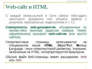 Web-сайт и HTML С каждой гиперссылкой в Сети связан Web-адрес некоторого докумен