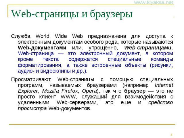 Web-страницы и браузеры Служба World Wide Web предназначена для доступа к электронным документам особого рода, которые называются Web-документами или, упрощенно, Web-страницами. Web-страница — это электронный документ, в котором кроме текста содержа…