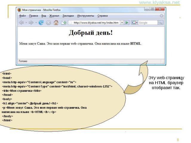 "<html> <html> <head> <meta http-equiv=""Content-Language"" content=""ru""> <meta http-equiv=""Content-Type"" content=""text/html; charset=windows-1251""> <title>Моя страничка</ti…"