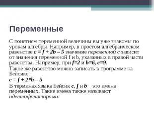 С понятием переменной величины вы уже знакомы по урокам алгебры. Например, в про