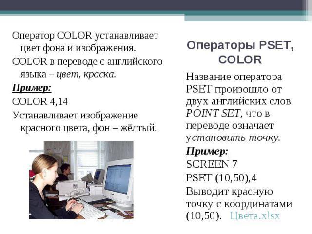Название оператора PSET произошло от двух английских слов POINT SET, что в переводе означает установить точку. Название оператора PSET произошло от двух английских слов POINT SET, что в переводе означает установить точку. Пример: SCREEN 7 PSET (10,5…