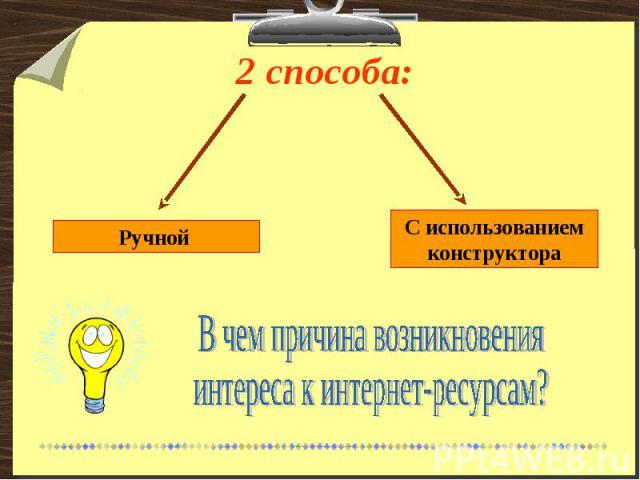 2 способа: