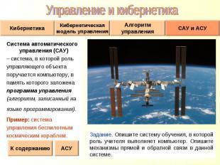 Система автоматического управления (САУ) Система автоматического управления (САУ