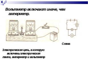 Вольтметр включают иначе, чем амперметр. Вольтметр включают иначе, чем амперметр
