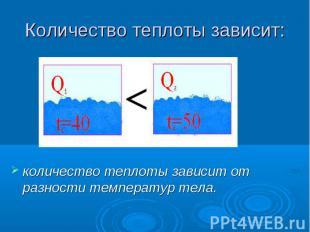 количество теплоты зависит от разности температур тела. количество теплоты завис