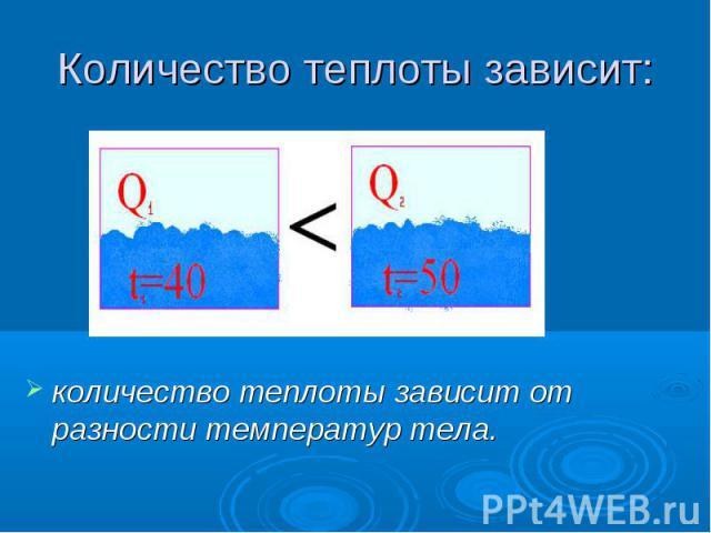 количество теплоты зависит от разности температур тела. количество теплоты зависит от разности температур тела.