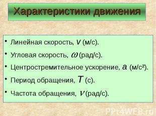 Линейная скорость, v (м/с). Линейная скорость, v (м/с). Угловая скорость, (рад/с