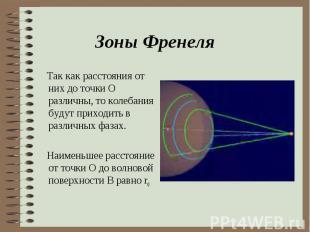 Так как расстояния от них до точки О различны, то колебания будут приходить в ра