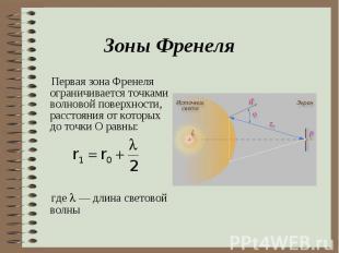 Первая зона Френеля ограничивается точками волновой поверхности, расстояния от к