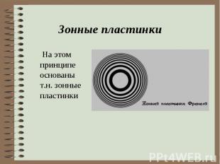 На этом принципе основаны т.н. зонные пластинки На этом принципе основаны т.н. з