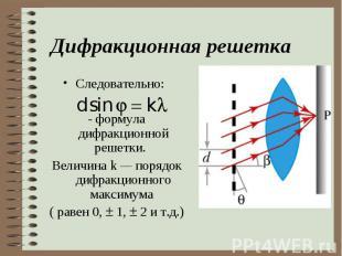 Следовательно: Следовательно: - формула дифракционной решетки. Величина k — поря