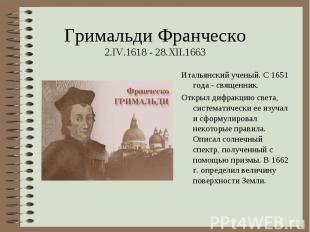 Итальянский ученый. С 1651 года - священник. Итальянский ученый. С 1651 года - с