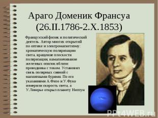 Французский физик и политический деятель. Автор многих открытий по оптике и элек