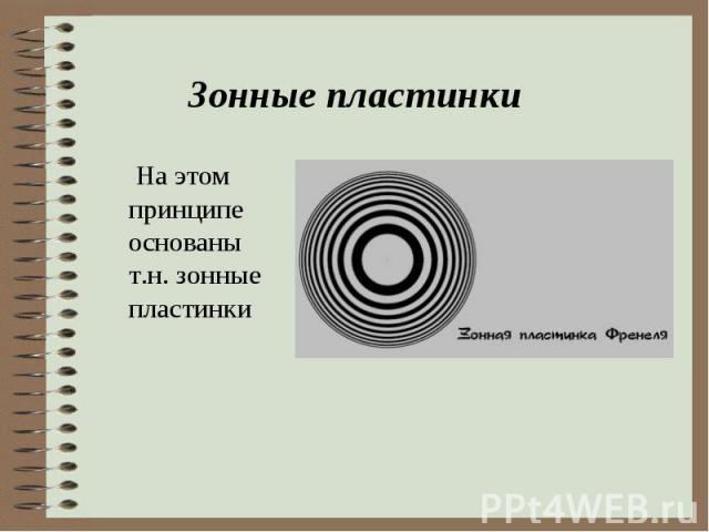 На этом принципе основаны т.н. зонные пластинки На этом принципе основаны т.н. зонные пластинки