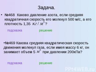 №468 Каково давление азота, если средняя квадратичная скорость его молекул 500 м
