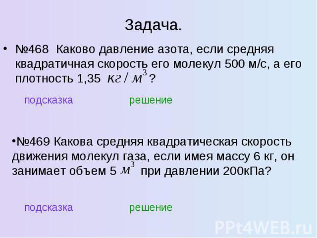 №468 Каково давление азота, если средняя квадратичная скорость его молекул 500 м/с, а его плотность 1,35 ? №468 Каково давление азота, если средняя квадратичная скорость его молекул 500 м/с, а его плотность 1,35 ?
