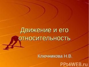 Движение и его относительность Ключникова Н.В.