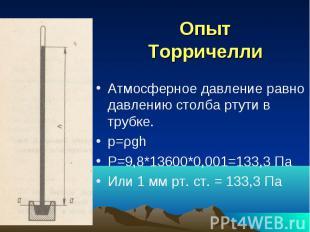 Опыт Торричелли Атмосферное давление равно давлению столба ртути в трубке. p=ρgh