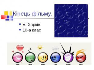 м. Харків м. Харків 10-а клас