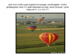 Для того чтобы шар поднялся в воздух, необходимо, чтобы архимедова сила FА, дейс