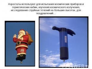 Аэростаты используют для испытания космических приборов и герметических кабин, и