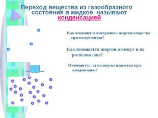 Переход вещества из газообразного состояния в жидкое называют конденсацией Перех