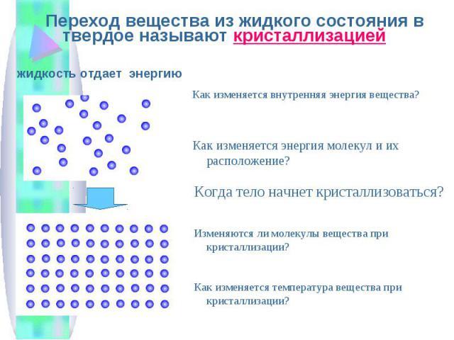 Переход вещества из жидкого состояния в твердое называют кристаллизацией Переход вещества из жидкого состояния в твердое называют кристаллизацией