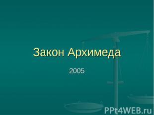 Закон Архимеда 2005