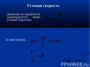 Движение по окружности характеризуется также угловой скоростью .