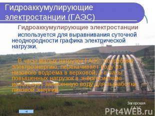 Гидроаккумулирующие электростанции (ГАЭС) Гидроаккумулирующие электростанции исп
