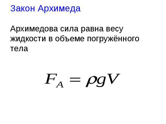 Закон Архимеда Архимедова сила равна весу жидкости в объеме погружённого тела