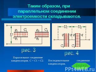 Таким образом, при параллельном соединении электроемкости складываются. Таким об