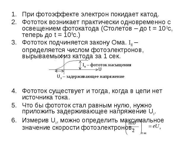 При фотоэффекте электрон покидает катод. При фотоэффекте электрон покидает катод. Фототок возникает практически одновременно с освещением фотокатода (Столетов – до t = 10-3c, теперь до t = 10-9c.) Фототок подчиняется закону Ома. IН – определяется чи…