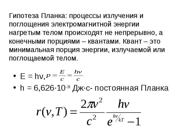 E=hν, E=hν, h=6,626·10–34Дж·с- постоянная Планка