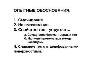 ОПЫТНЫЕ ОБОСНОВАНИЯ: 1. Смачивание. 2. Не смачивание. 3. Свойство тел - упругост