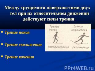Между трущимися поверхностями двух тел при их относительном движении действуют с