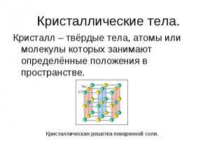 Кристаллические тела. Кристалл – твёрдые тела, атомы или молекулы которых занима