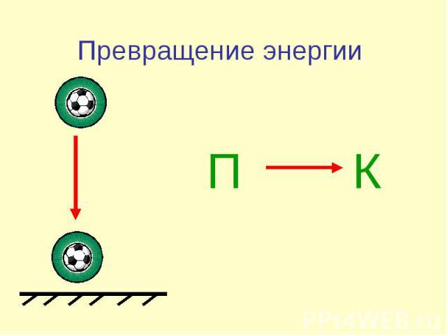 Превращение энергии П К
